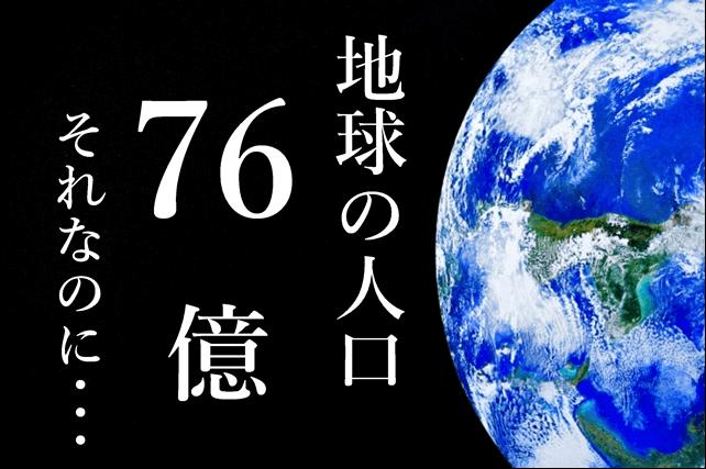 地球の人口76億人